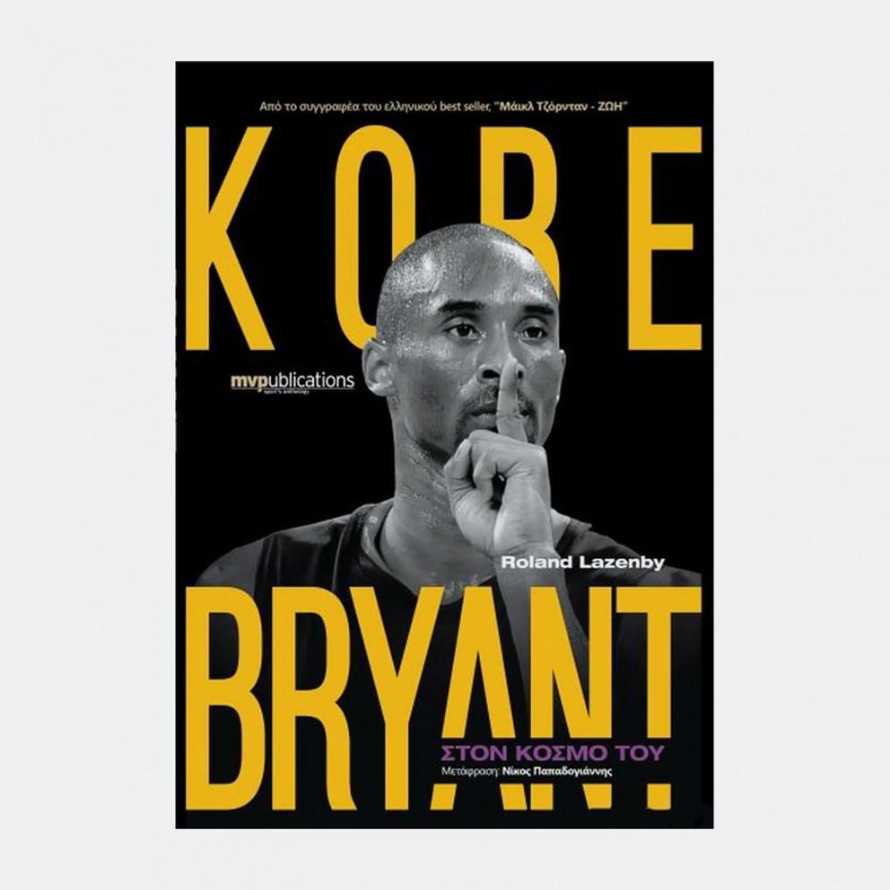 """Kobe Bryant - Στον Κόσμο Του"" Mvpublications"